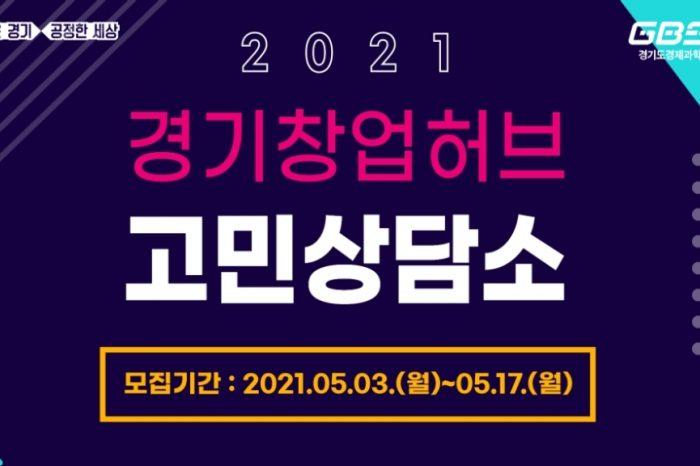 2021 경기 창업허브 통합네트워킹 「고민상담소」