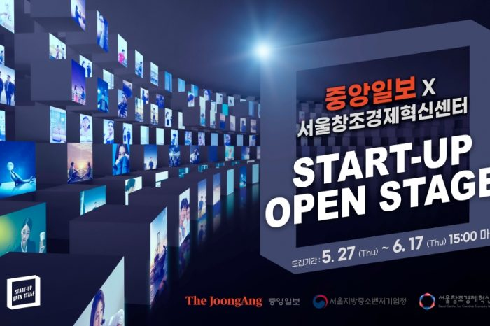 중앙일보 x 서울창조경제혁신센터, 2021 스타트업 오픈스테이지
