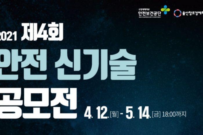 제4회 안전 신기술 공모전 개최
