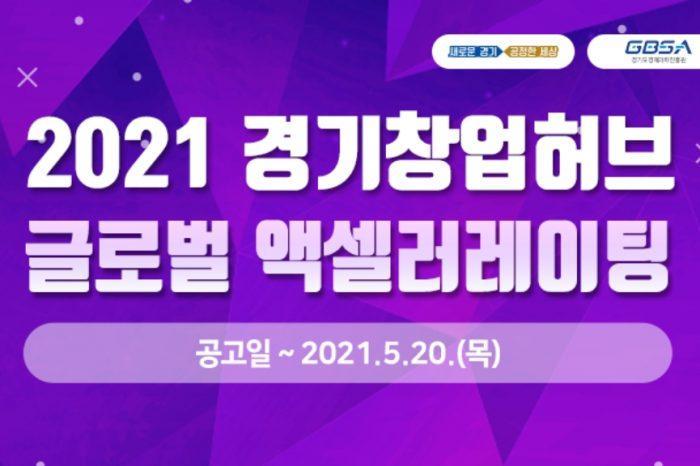 2021 경기 창업허브 글로벌 액셀러레이팅 참여기업 모집