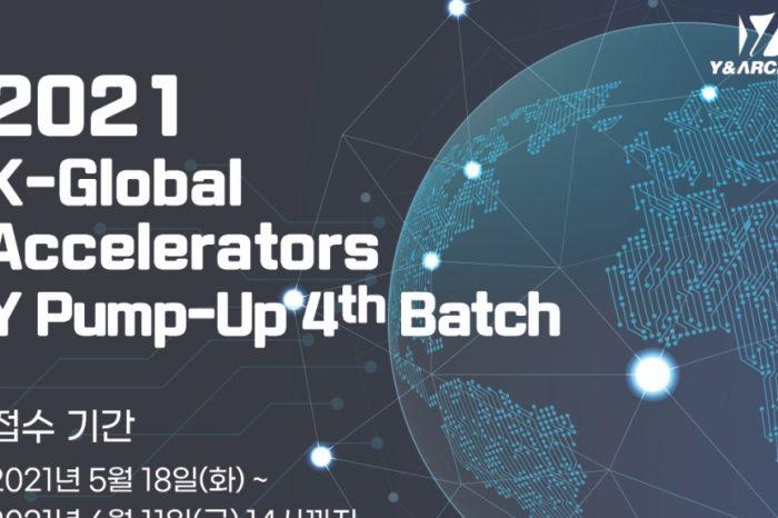 2021년 K-Global 액셀러레이터 육성 사업 『Y Pump-Up 4th Batch』