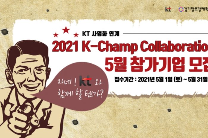 KT 사업화 연계 프로그램 5월 참가기업 모집 (~5/31)
