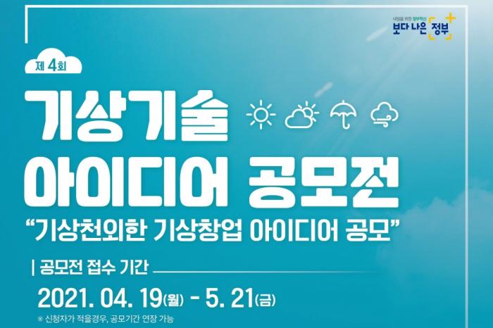 제4회 기상기술 아이디어 공모전 '기상천외한 기상창업 아이디어 공모' 참가자 모집