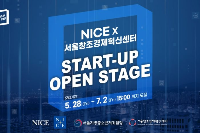 NICE x 서울창조경제혁신센터, 2021 스타트업 오픈스테이지