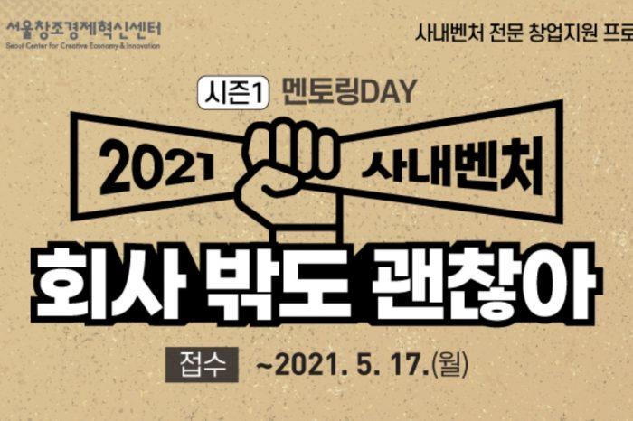 [서울창조경제혁신센터] 2021 사내벤처 회사 밖도 괜찮아 시즌1-멘토링 DAY