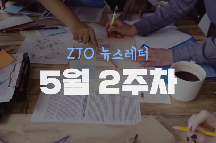 [5월 2주차] ZTO뉴스레터