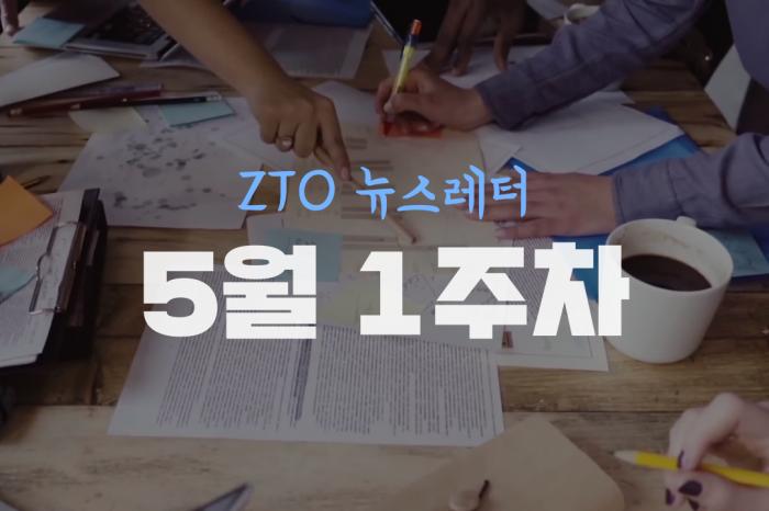 [5월 1주차] ZTO뉴스레터