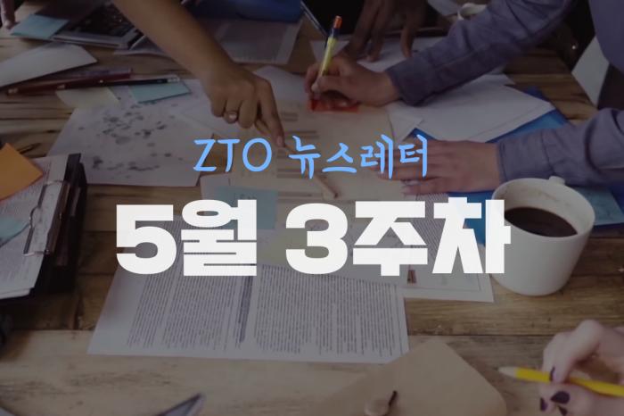 [5월 3주차] ZTO뉴스레터