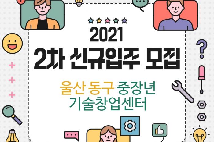 울산 동구 중장년기술창업센터,  2차 입주 기업 모집