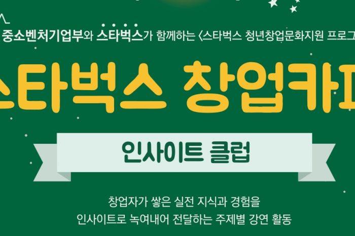 <스타벅스 창업카페 시즌 8> 인사이트 클럽 (더해운대R점)