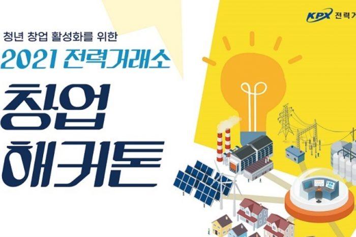 전력거래소 창업 해커톤