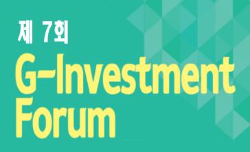 제7회 G-Investment Forum