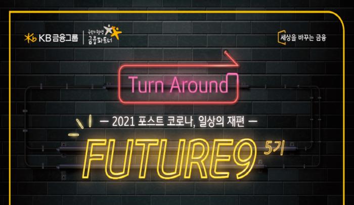 KB국민카드 FUTURE9 5기 스타트업 모집