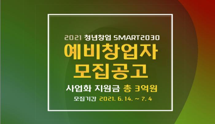 <2021년 청년창업 SMART2030> 예비창업자 모집