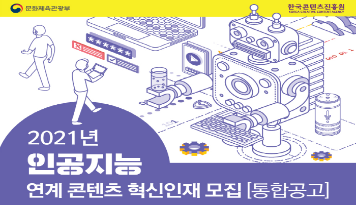 2021년 인공지능 연계 콘텐츠 혁신인재 모집
