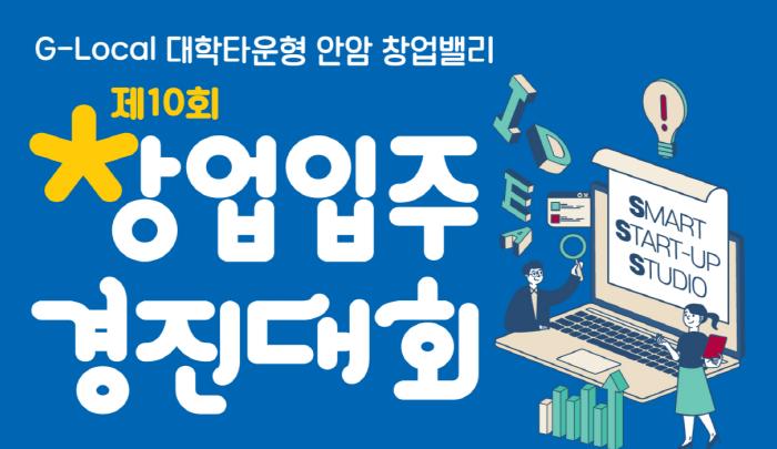 제10회 창업입주경진대회 모집 공고