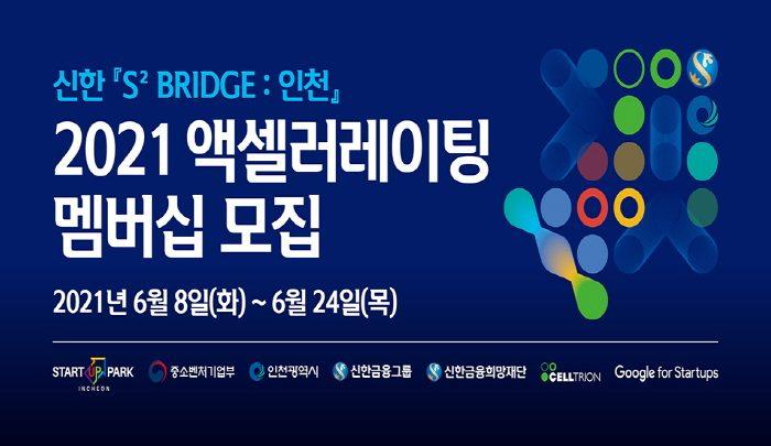 신한 『S² BRIDGE : 인천』 2021 액셀러레이팅 멤버십 모집