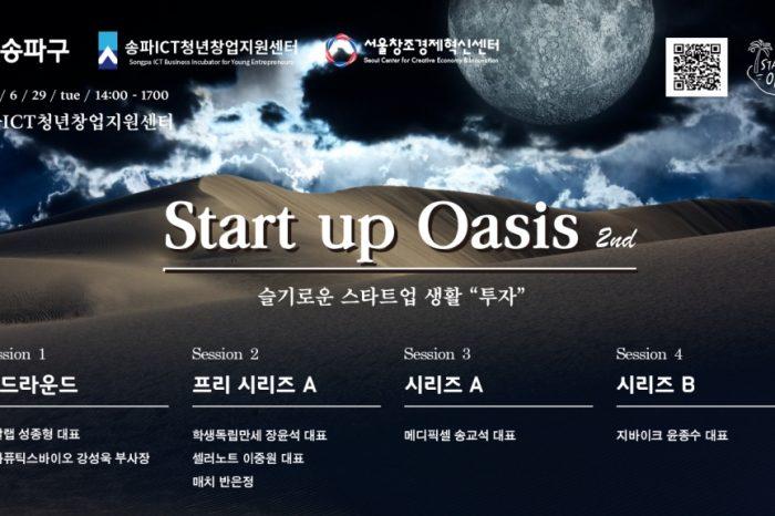 """서울창조경제혁신센터, 6월 스타트업 오아시스 """"슬기로운 투자 생활"""" 세미나 개최"""