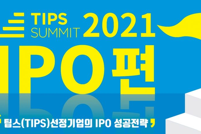 2021 팁스서밋 : IPO편 개최