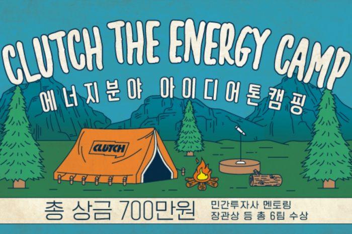 대구창조경제혁신센터 Clutch the Energy Camp 참가자 모집