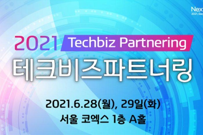 2021 테크비즈 파트너링 행사 개최