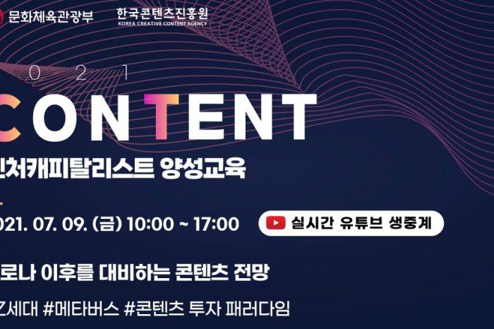 한국콘텐츠진흥원, 콘텐츠 벤처캐피탈리스트 양성교육 1회 진행