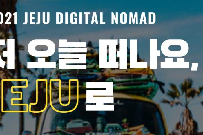 2021 디지털노마드
