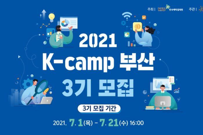 2021 K-camp 부산 3기 액셀러레이팅 프로그램 모집