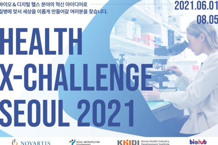2021 헬스엑스챌린지 서울(Health X-Challenge Seoul) 개최