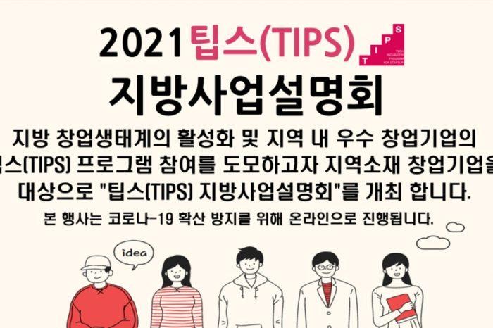 2021 팁스(TIPS) 지방사업설명회 개최