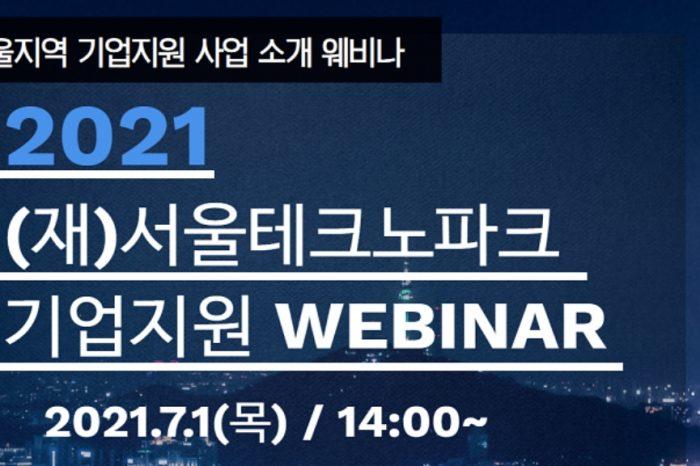 (재)서울테크노파크 기업지원 웨비나 진행
