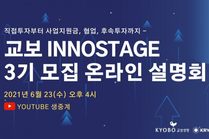 교보생명 이노스테이지 3기 모집 온라인 설명회 개최