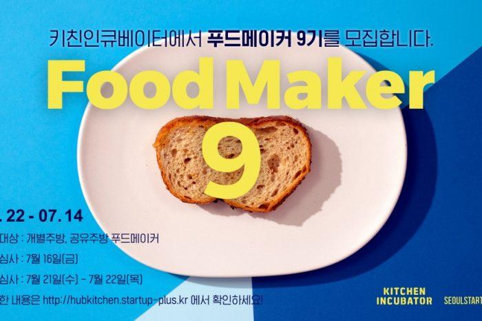 서울창업허브, 키친 인큐베이터 푸드메이커 9기 모집