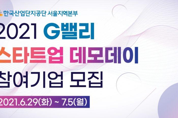 한국산업단지공단, 2021 G밸리 스타트업 데모데이 참여기업 모집