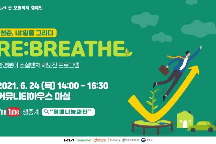 RE:BREATHE 환경분야 소셜벤처 재도전 프로그램 데모데이 개최