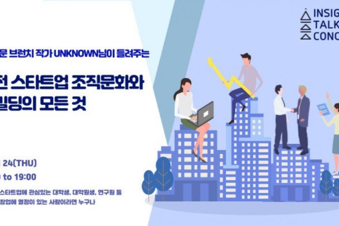 시작점, Insight Talk Concert 개최