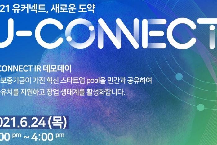 신용보증기금 U-CONNECT 「신보투자기업관」데모데이 개최