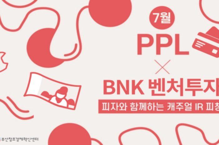 7월 PPL(Pizza Pitching Lounge) X BNK벤처투자 피칭기업 모집