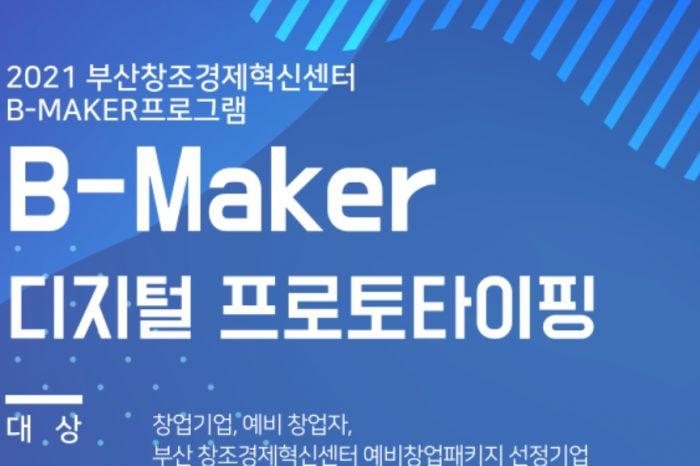 2021년 부산 창조혁신센터 B-Maker 사업 <디지털 프로토타이핑 교육>