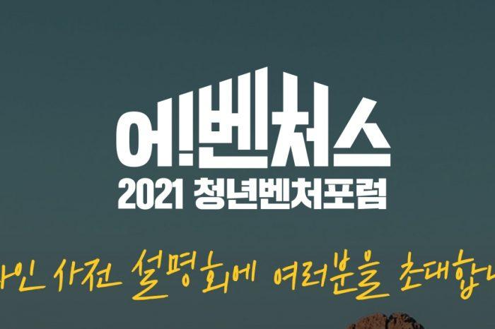 2021 청년벤처포럼 어!벤처스 개최
