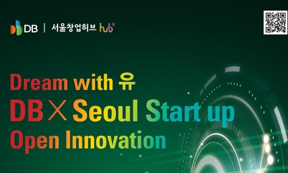 Dream with 유, DB x Seoul Startup Open Innovation