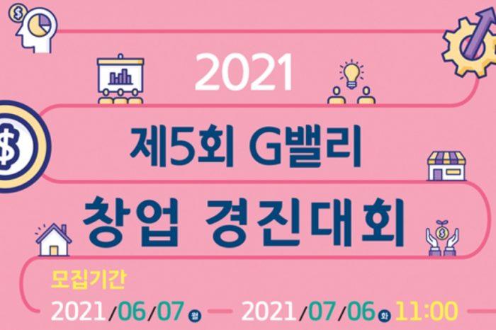 『2021 제5회 G밸리 창업경진대회』 참가기업 모집