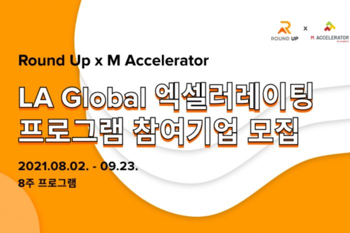 [Round Up x M Accelerator] GLOBAL 엑셀러레이팅 프로그램 참여기업 모집