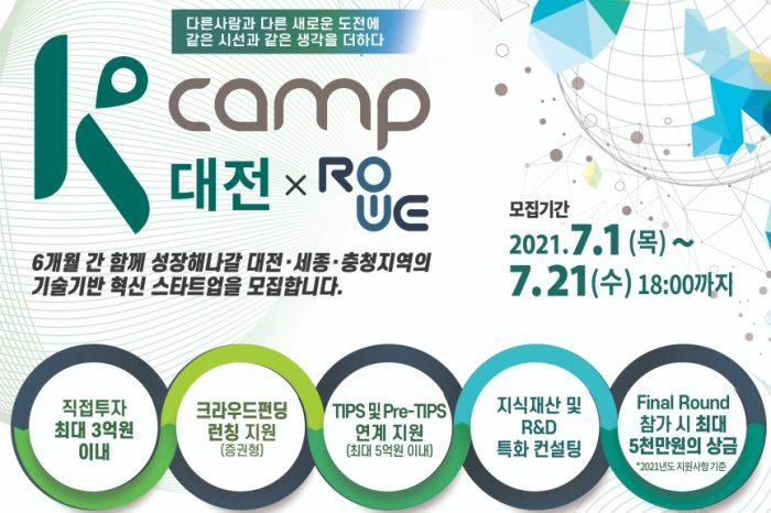「K-Camp 대전 2기 X 로우파트너스」 액셀러레이팅 프로그램 참여기업 모집