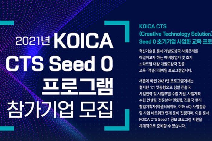 KOICA CTS Seed 0 프로그램 참가 예비창업가 및 스타트업 모집