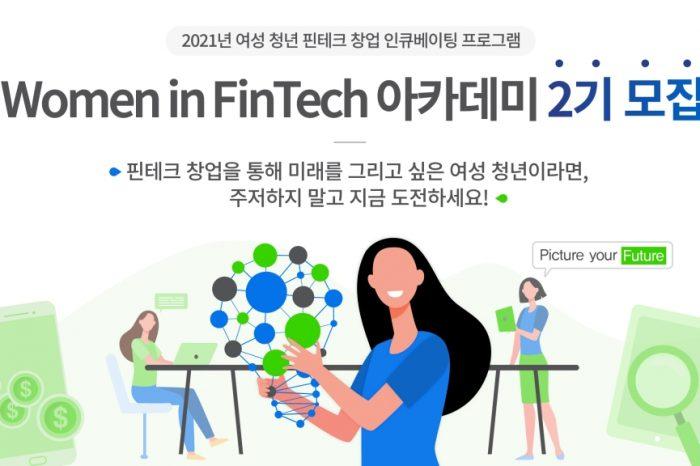 SC제일은행 2021년 Women in FinTech 아카데미 2기 모집