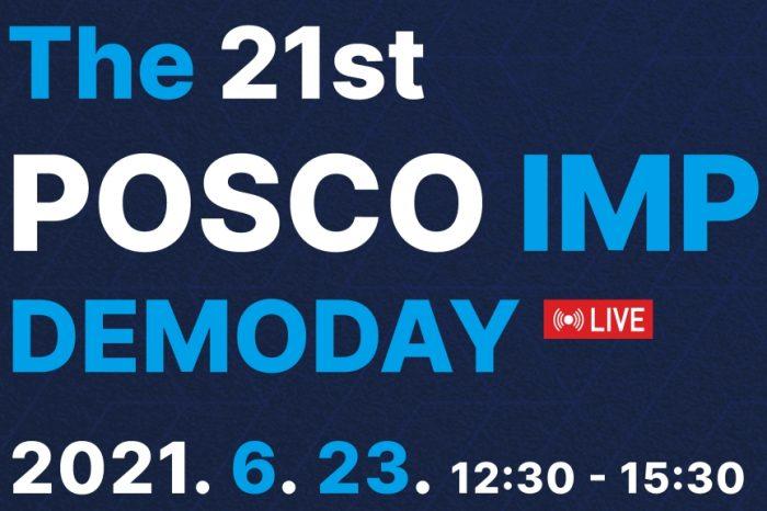 제21회 POSCO IMP 온라인 데모데이 개최