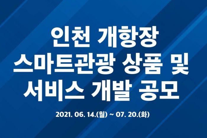 인천 개항장 스마트관광 상품 및 서비스 개발 공모