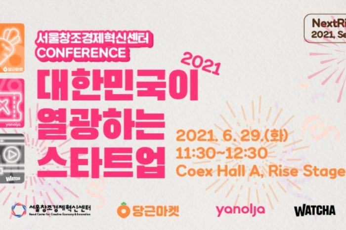 [NextRise 2021, Seoul] 서울창조경제혁신센터 국내 대표 스타트업 컨퍼런스 개최