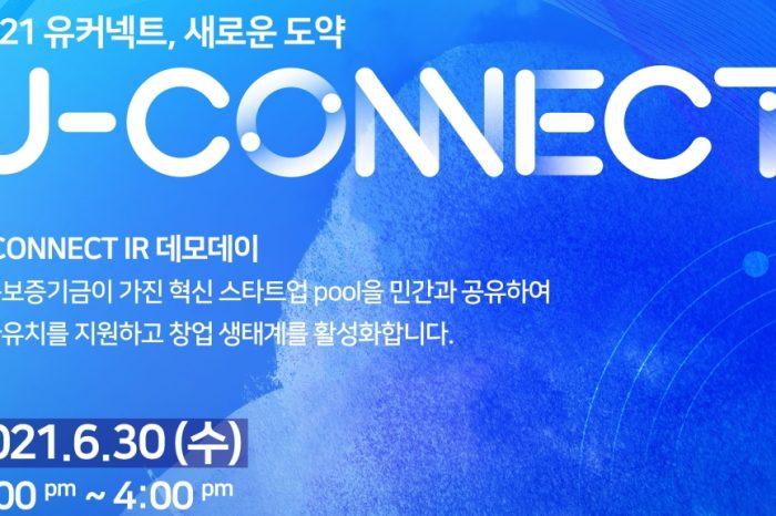 신용보증기금, U-CONNECT 「퍼스트펭귄관」IR 데모데이 개최